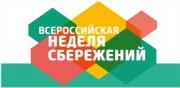 V Всероссийская неделя сбережений